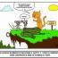9/4/16 – Attenti al serpente (e al gatto)!